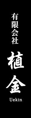 有限会社植金は埼玉県さいたま市の造園会社です。